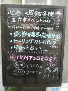 クレイの癒しとパワーを勉強中☆mayumi-2011111313240000.jpg